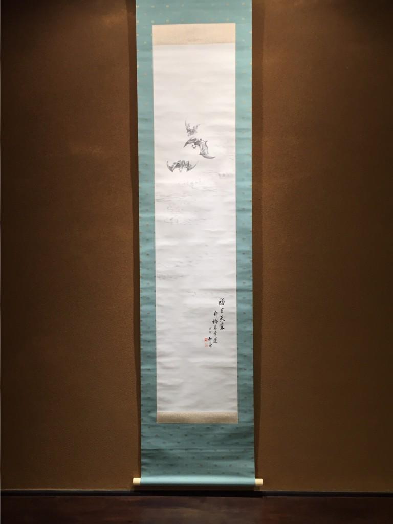 大橋翠石 福自天来之図1
