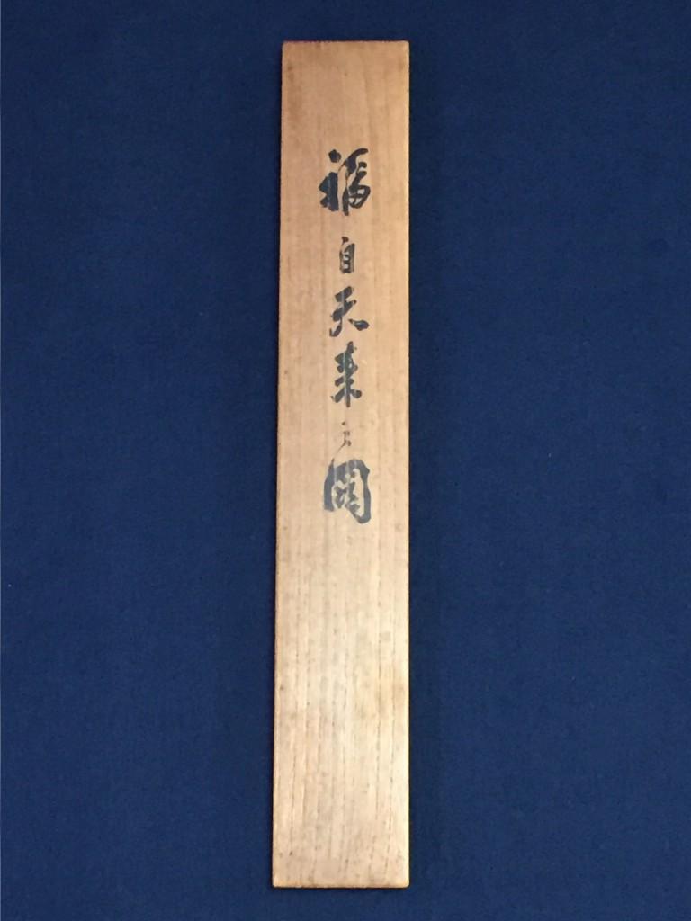 大橋翠石 福自天来之図4