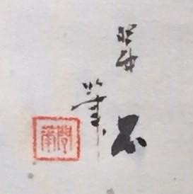 大橋翠石 猛虎図 共箱 鑑定書付3