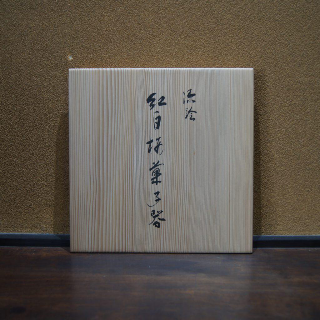 山口松大(やまぐちまつた) 漆絵紅白梅菓子器 共箱6