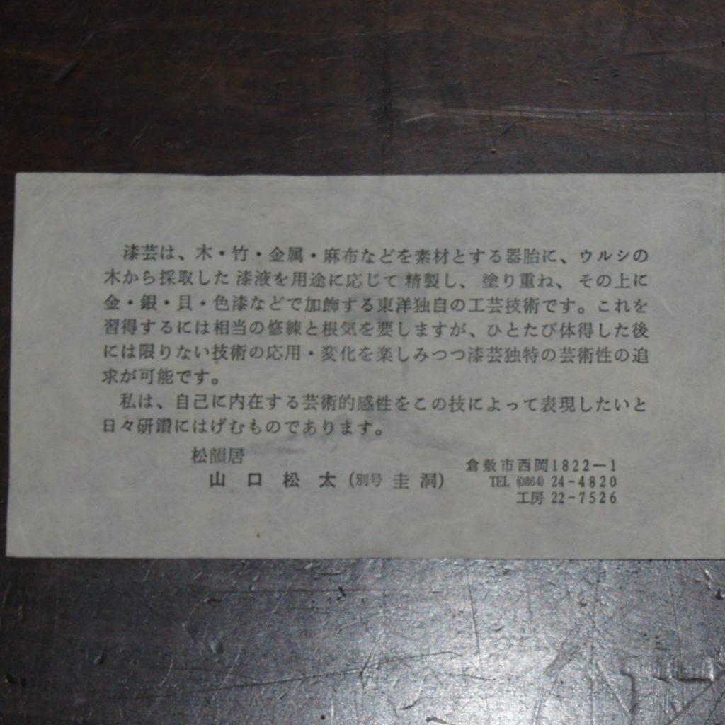 山口松大(やまぐちまつた) 漆絵紅白梅菓子器 共箱8