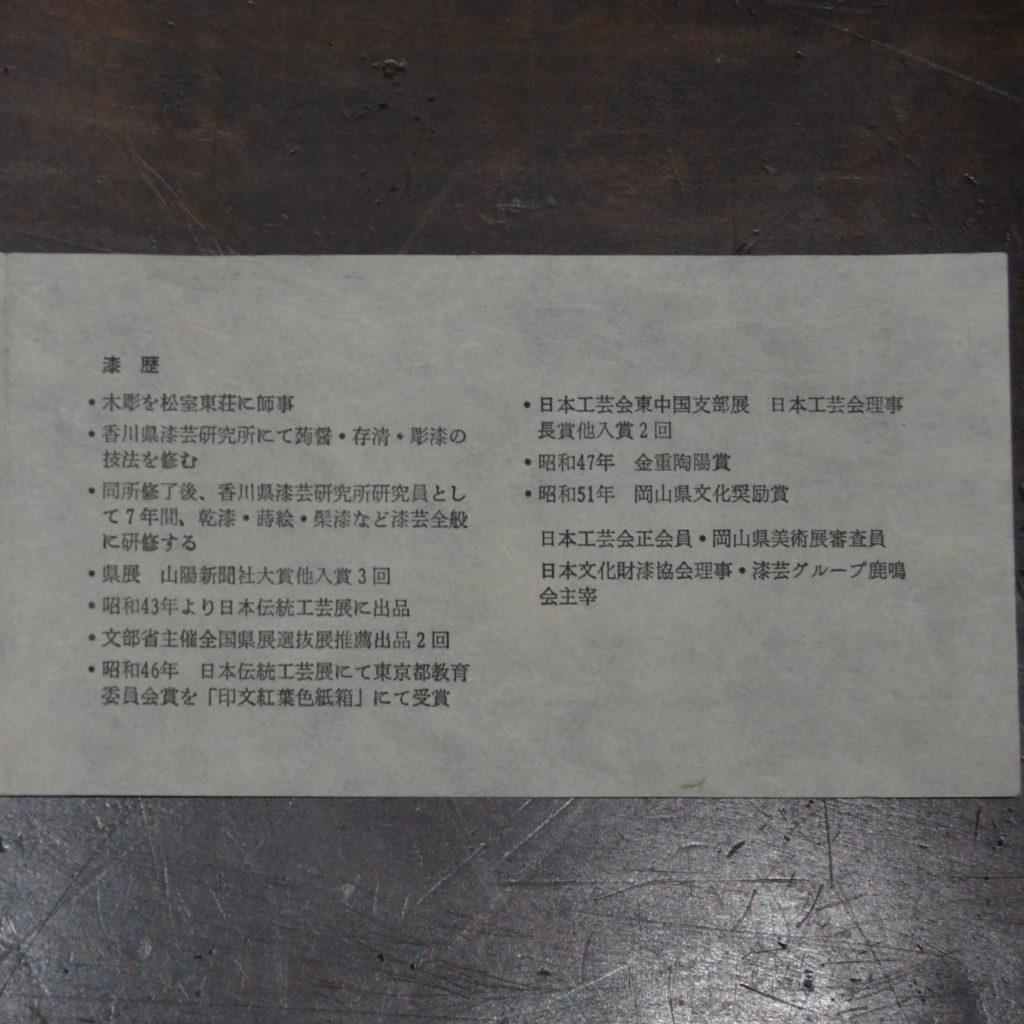 山口松大(やまぐちまつた) 漆絵紅白梅菓子器 共箱9