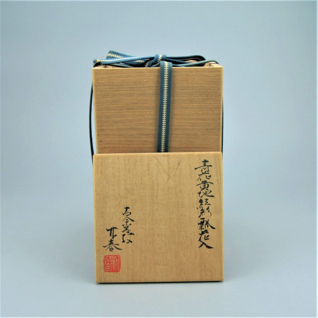 二代川瀬竹春 青花黄地紅彩瓢花入 共箱5