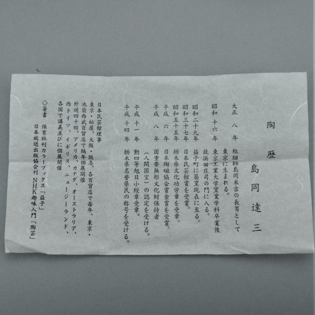 島岡達三 象嵌赤絵盒子 共箱7