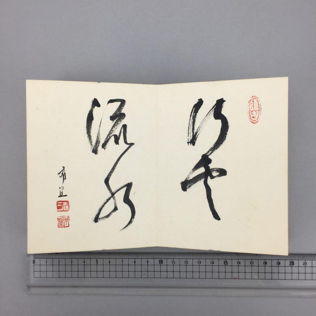 児玉 希望   客衣餘産 画帳  共箱2
