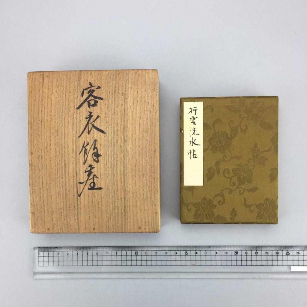 児玉 希望   客衣餘産 画帳  共箱16