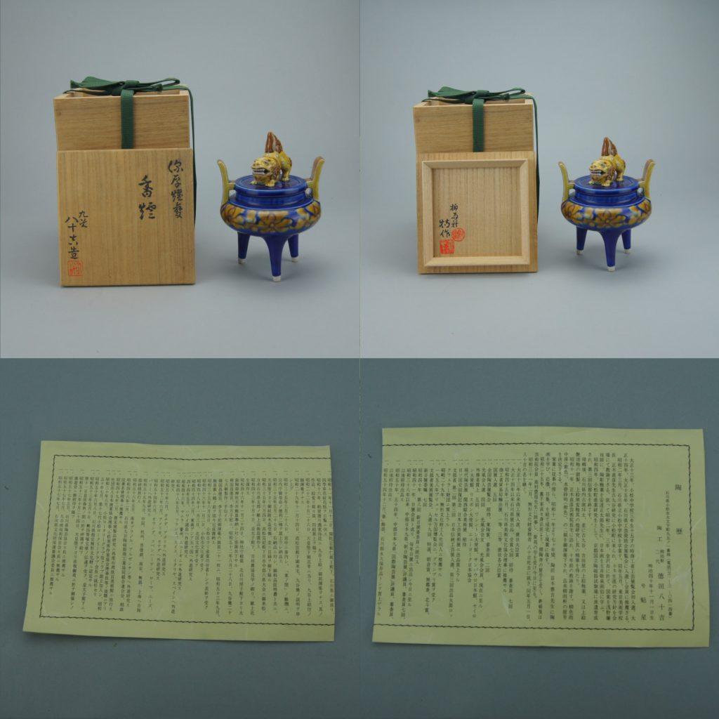 二代徳田八十吉 深厚耀変香炉 共箱8