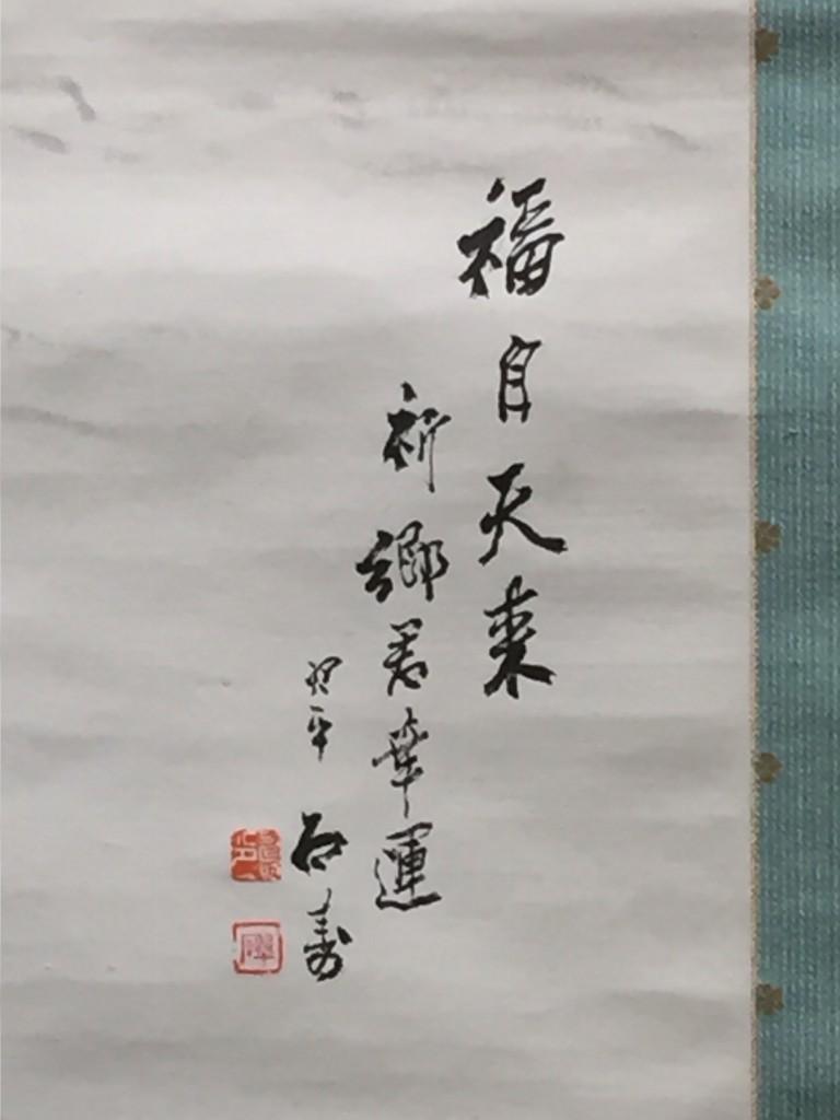 大橋翠石 福自天来之図3